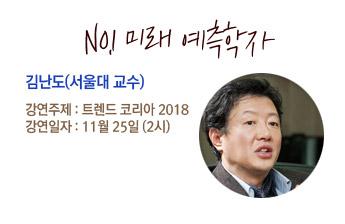 No.1 미래예측학자 김난도(교수) 강연주제:트렌드 코리아 2018 강연일자:11월 25일(2시)
