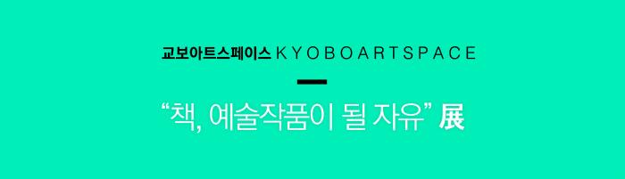 교보아트스페이스 KYOBOARTSPACE '책, 예술작품이 될 자유' 展