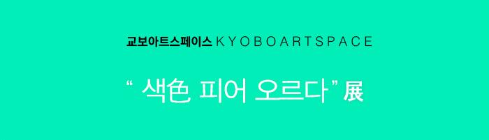 교보아트스페이스 KYOBOARTSPACE '색色 피어 오르다' 展