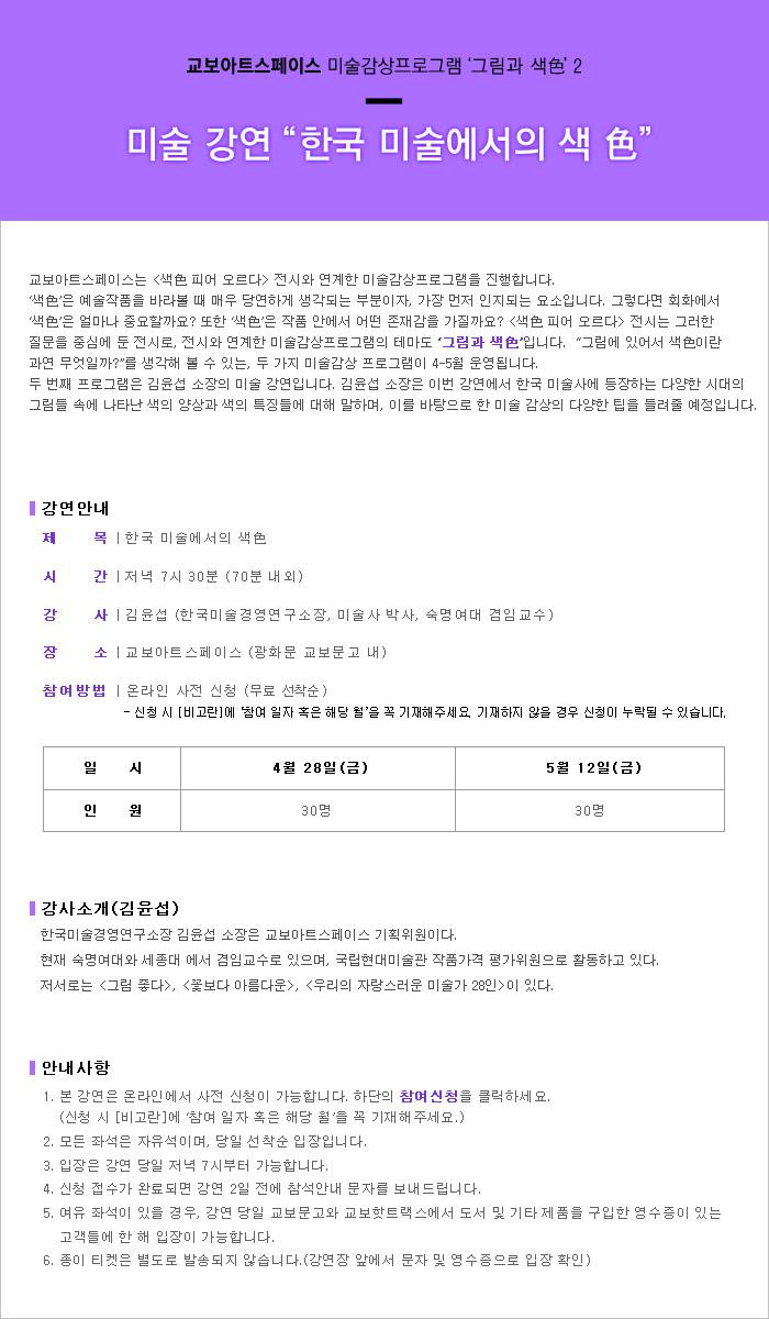 교보아트스페이스 KYOBOARTSPACE 미술 강연 '한국 미술사에서의 색 色'