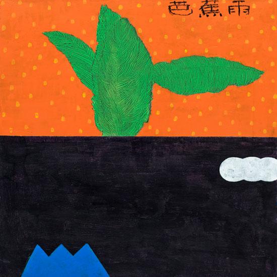 [파초우], 캔버스에 혼합재료, 45.5×45.5cm, 2016