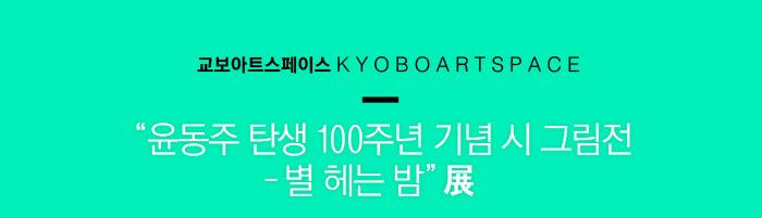 교보아트스페이스 KYOBOARTSPACE '윤동주 탄생 100주년 기념 시 그림전-별 헤는 밤' 展