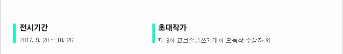 -전시기간:9월1일~9월24일 -참여작가:강경구,김선두,김섭,박영근,이강화,정재호