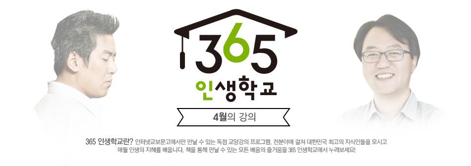 365 인생학교