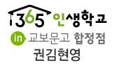 인생학교 365 권김현영