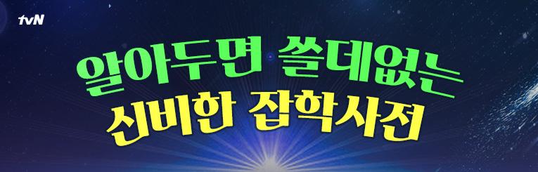 KtvN 알쓸신잡 소개도서