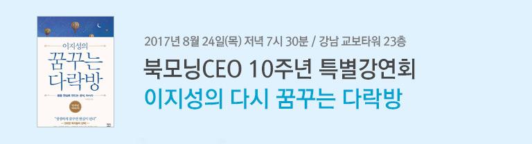 북모닝 CEO 10주년 기념 특별 강연회
