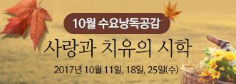 [낭독공감] 10월 낭독공감