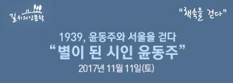 [교보인문기행] 1939, 윤동주와 서울을 걷다