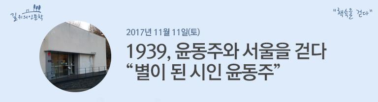 [길 위의 인문학] 1939, 윤동주와 서울을 걷다