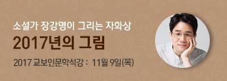 """[교보인문학석강] """"소설가의 자화상"""" 1강"""