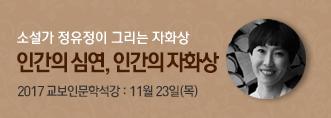 """[교보인문학석강] """"소설가의 자화상"""" 3강"""