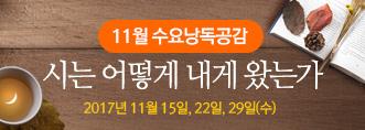 [낭독공감] 11월 낭독공감
