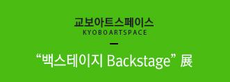 """[교보아트스페이스]""""백스테이지 Backstage""""展"""