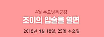 [수요낭독공감] 4월 수요낭독공감