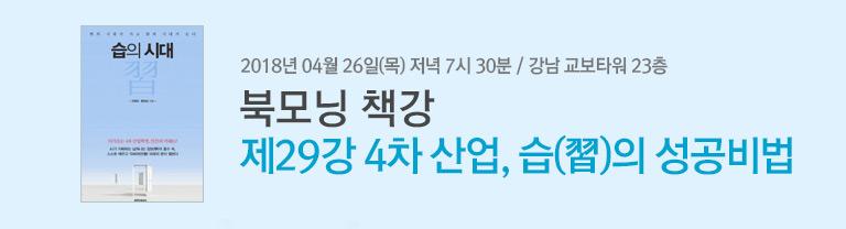 [북모닝 책강] 제29회 '4차 산업, 습(習)의 성공비결'