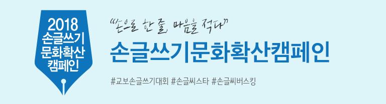 2018년 손글쓰기문화확산캠페인