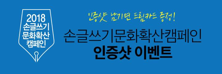 인증샷 남기면 드림카드 증정! 손글쓰기문화확산캠페인 인증샷 이벤트