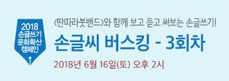 [손글쓰기강연회] 손글씨 버스킹 - 3회차