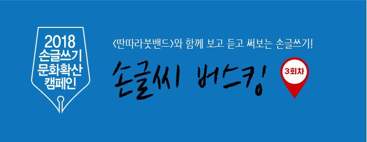 2018 손글쓰기문화확산캠페인 '딴따라붓밴드'와 함께 보고 듣고 써보는 손글쓰기! 손글씨 버스킹 3회차