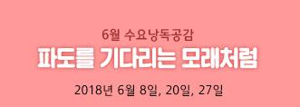 [낭독공감] 6월 수요낭독공감