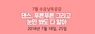 [낭독공감] 7월 수요낭독공감