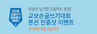 [교보손글쓰기대회] 본선 인증샷 이벤트