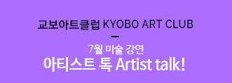 [교보아트클럽] 7월 미술강연
