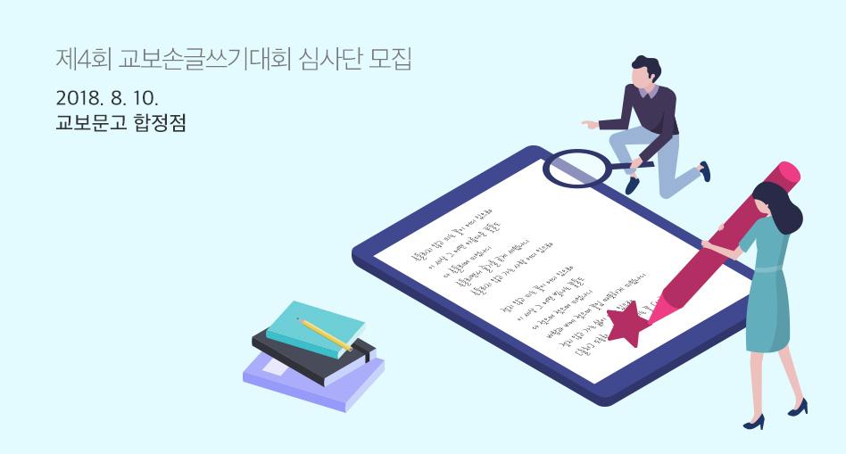 손글쓰기캠페인 배너1 캠페인 인증샷 이벤트