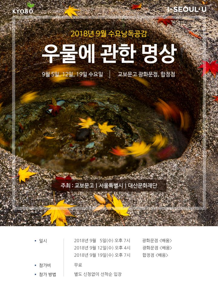 2018년 9월 수요낭독공감