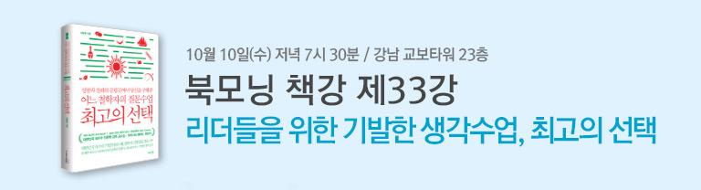 북모닝 제33회 책강