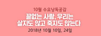 [낭독공감] 10월 수요낭독공감