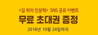 [교보인문기행] SNS 공유 이벤트