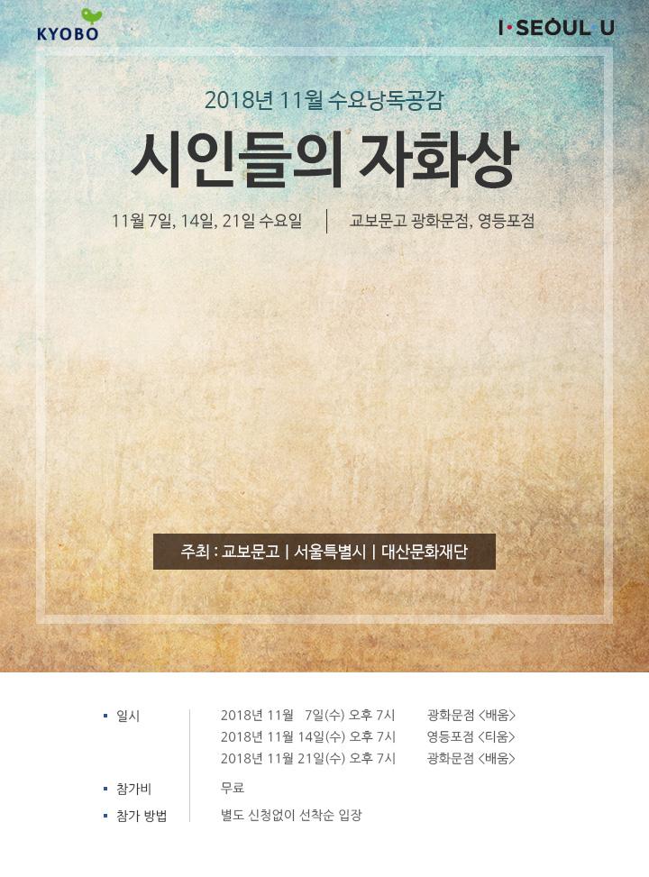 2018년 11월 수요낭독공감