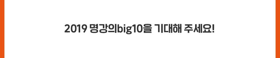 2019 명강의big10을 기대해 주세요!