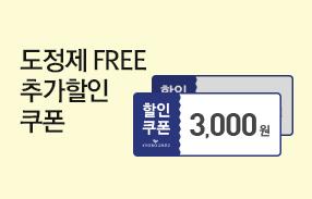 도정제 FREE 상품 할인쿠폰