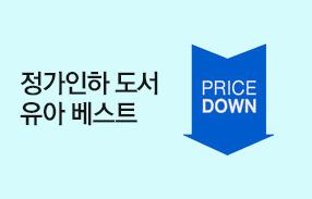 유아 정가인하 도서