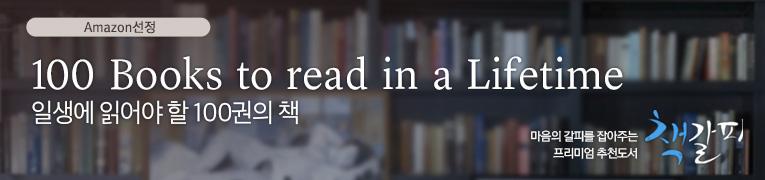아마존 선정 일생에 읽어야 할 100권의 책