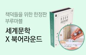책덕들을 위한 한정판 부루마블