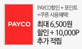 페이코 최대 6,500원 할인 + 10,000원 추가적립 이벤트(페이코 최대 6,500원 할인 + 10,000원 추가적립 이벤트)