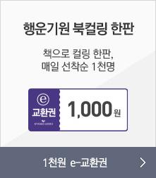 행운북컬링X1천원혜