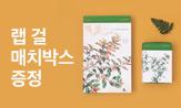[단독]『랩 걸』 굿즈 이벤트  (『랩 걸』 구매 시 '매치박스(오리지널ver.)' 증정(추가결제시))