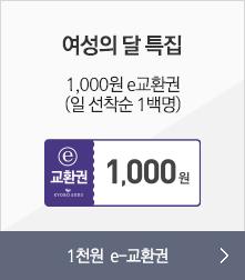 여성의달X1천원혜택