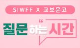 질문하는 시간 : SIWFF X 교보문고 (제20회 서울국제여성영화제 )