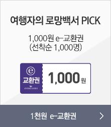1천원혜택X로망백서