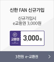 FAN페이 X 3천원혜택