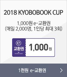 1천원혜택X교보컵