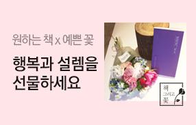 [교보문고 Only] 책 그리고 꽃