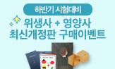 위생사+영양사 최신개정판(행사도서 구매시 선택사은품 증정(추가결제))
