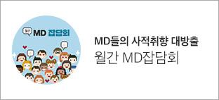 월간 MD잡담회